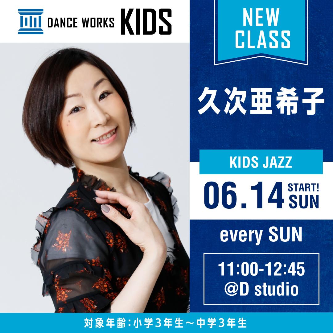 KIDS-new-class-hisatsugi