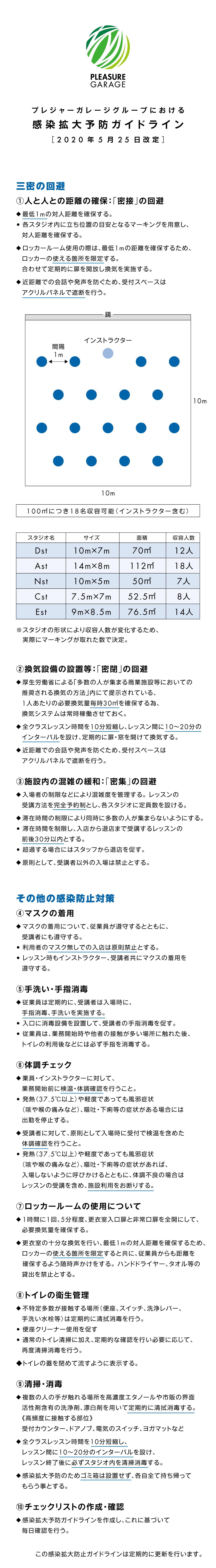 W_Guideline