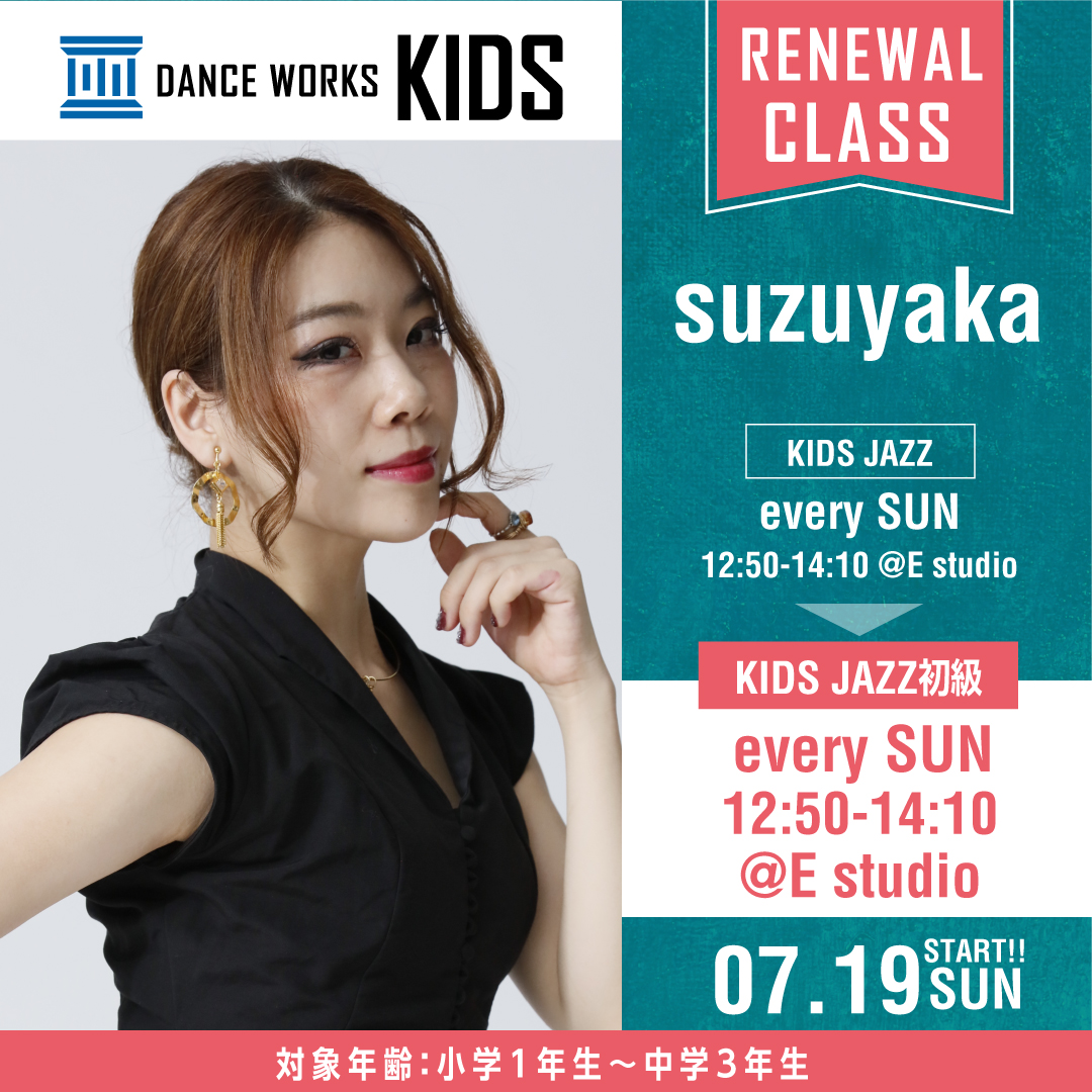 suzuyaka-kids