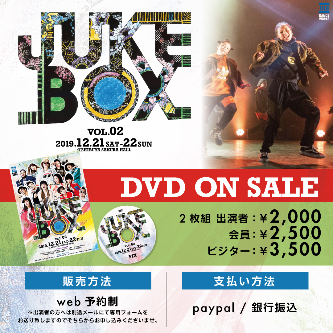 JUKEBOX-DVD販売
