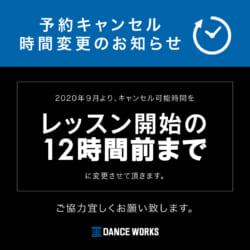 20.08_W_キャンセル時間変更 02
