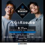 2020WS_ぺらKosuke-SNS