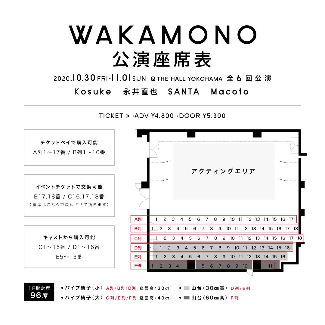 WKAMONO_zaseki01