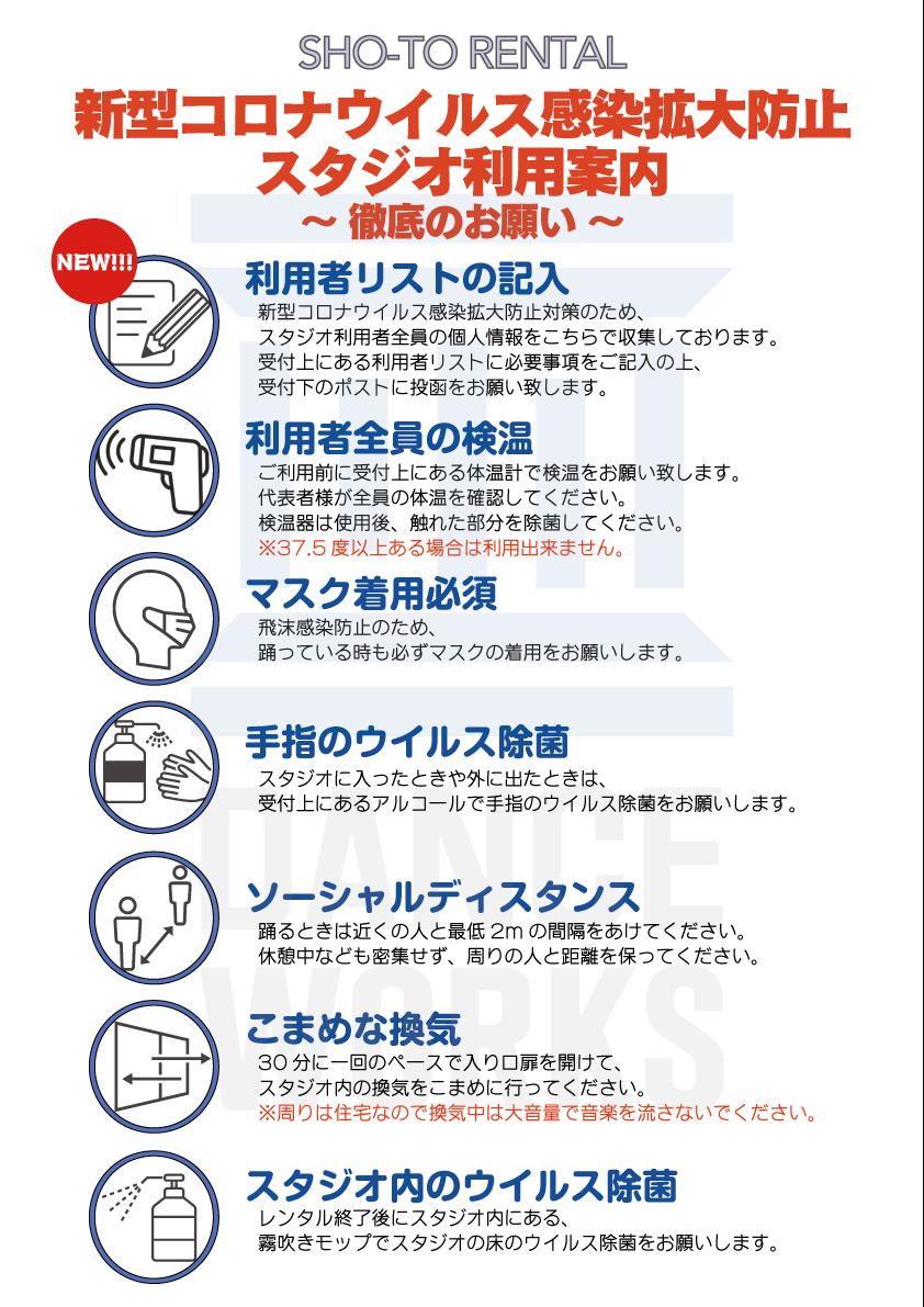 レンタル松濤(WORKS)