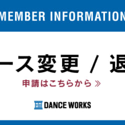 【会員様専用】コース変更 / 退会申請フォーム