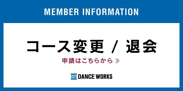 【会員専用】コース変更 / 退会 申請フォーム