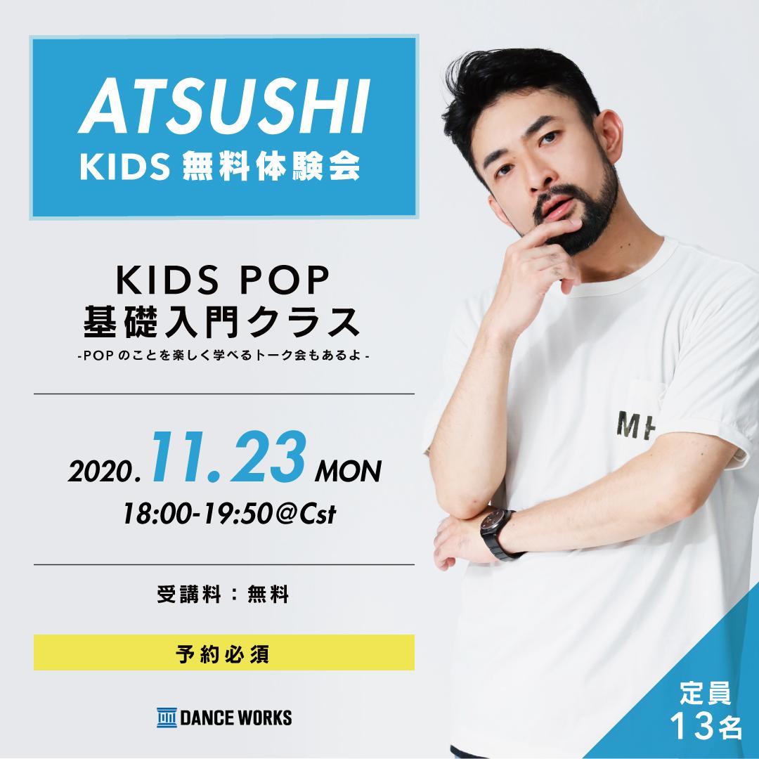 ATSUSHI正方形