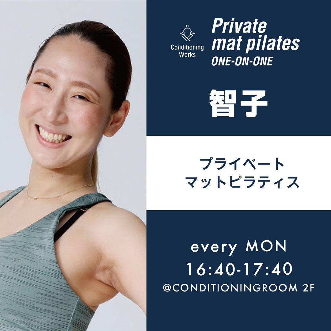 プライベートマットピラティス智子1