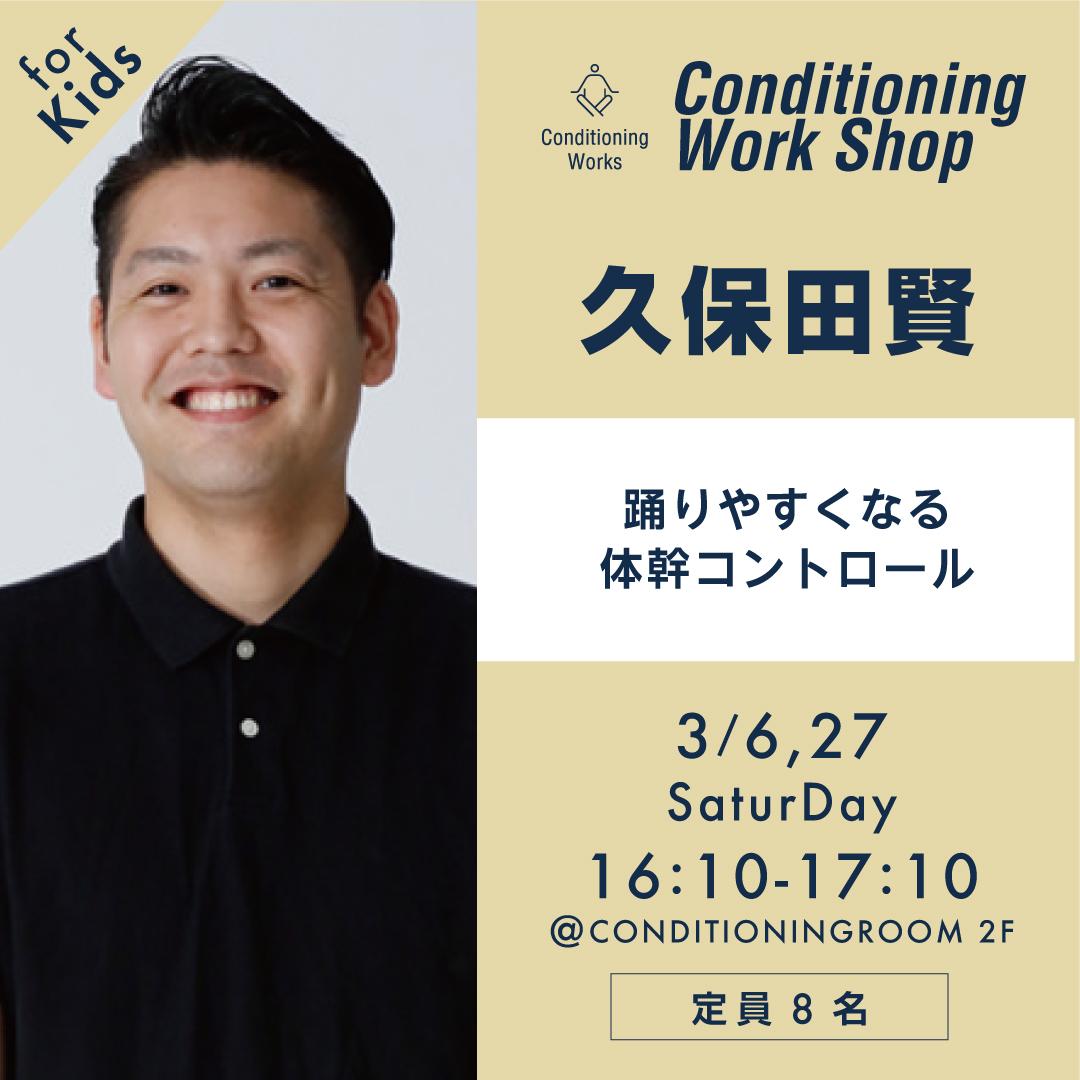 踊りやすくなる体幹コントロールforKIDS3月(土)