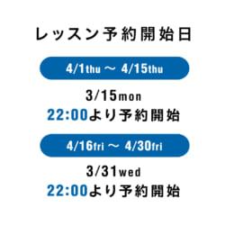 2021年1〜3月予約開示告知画像4月
