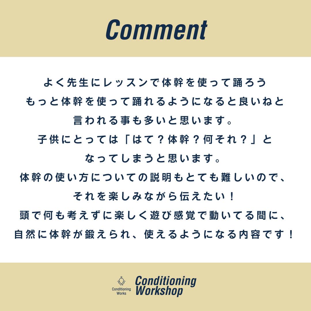 MACHI comment SNS