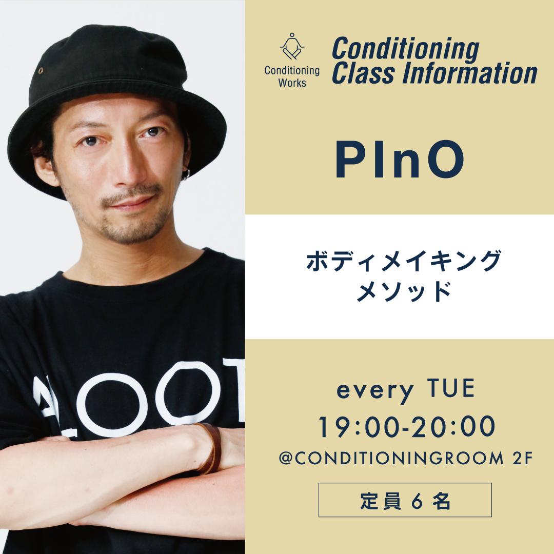 PInO クラス正方形