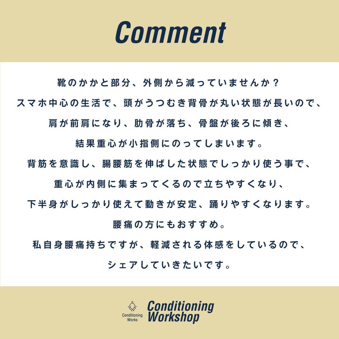 松田尚子コメントSNS