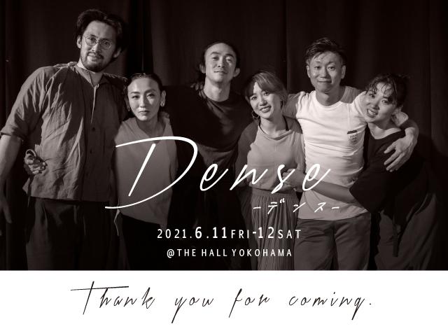 Dense – デンス –