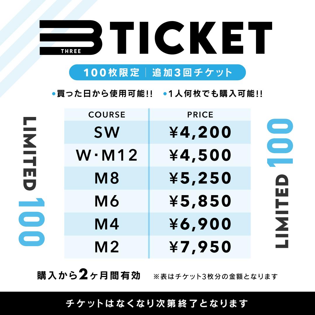 W_3-ticket_SNS01_04