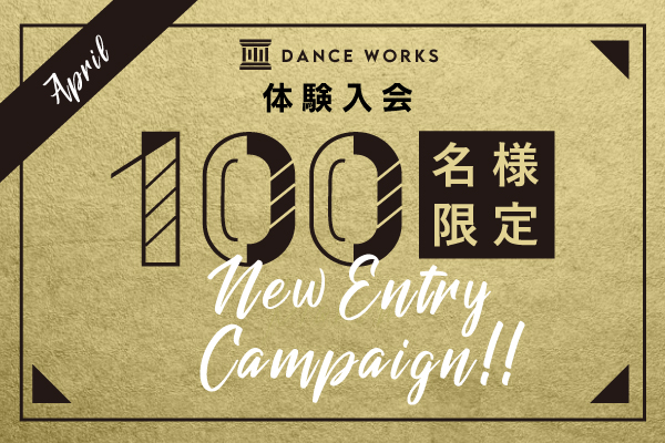 NEW ENTRY CAMPAIGN