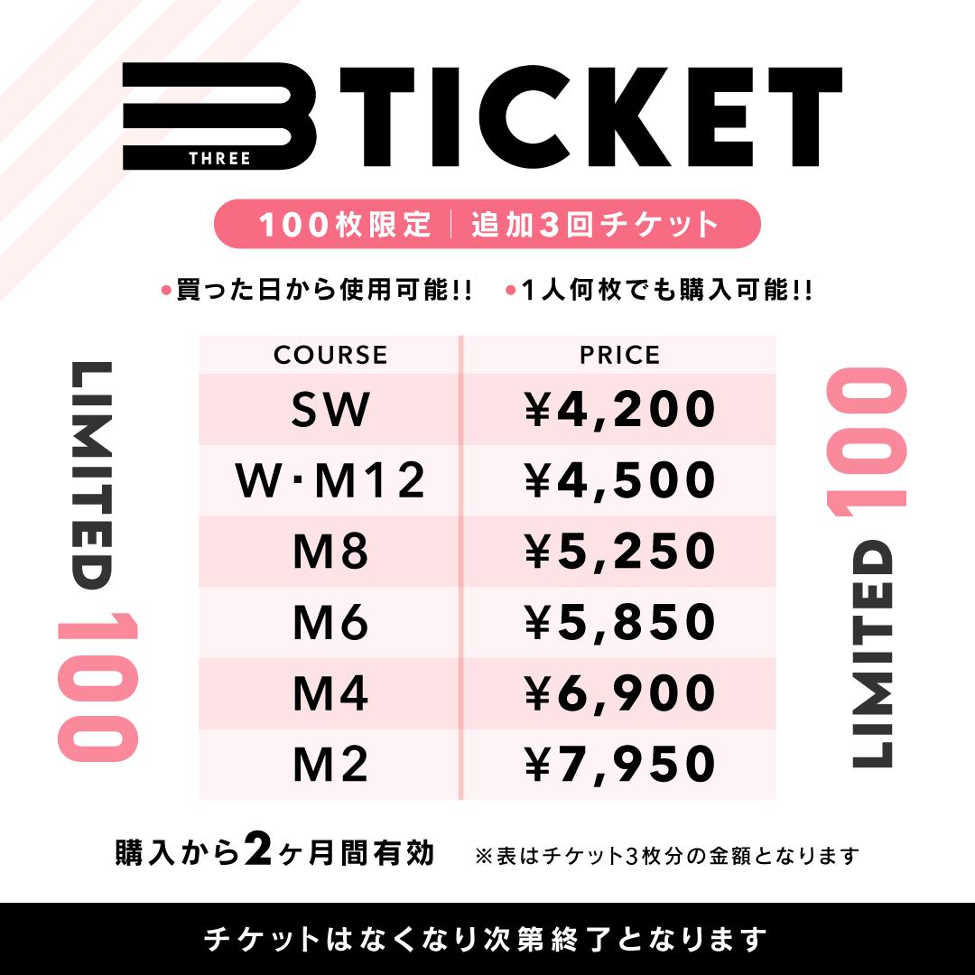 W_3-ticket_SNS02_04