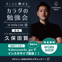KUBO_INSTA_LIVE-初回-1