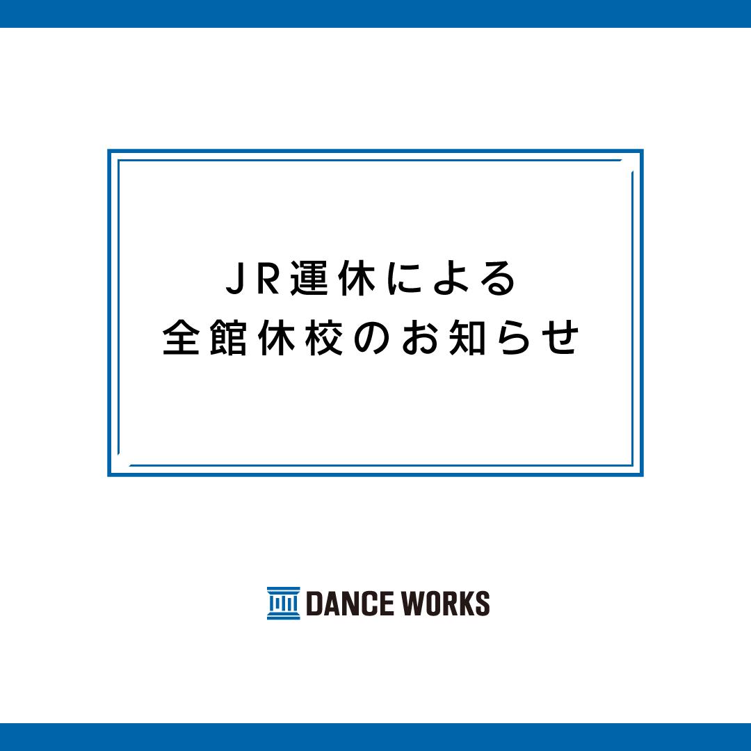 JR-unkyuPOP-W