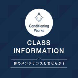 CLASS INFORMATION体のメンテナンスしませんか?